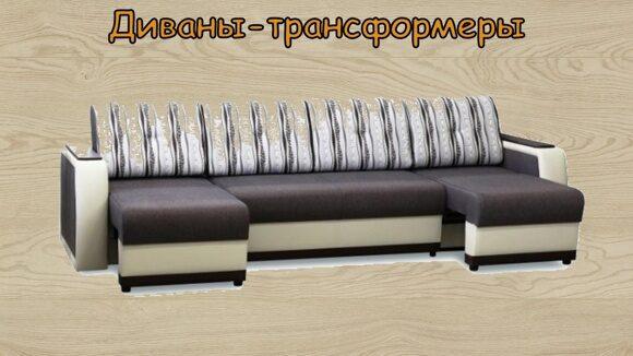 диваны-трансформеры_00001