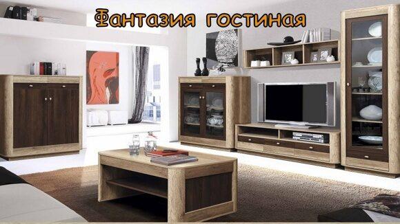4 фантазия гостиная_00001_00001