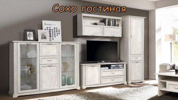 5 сохо гостиная_00001