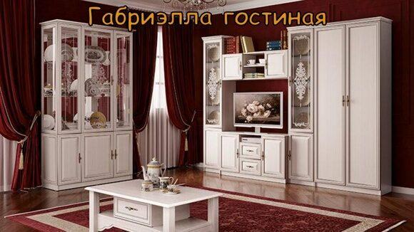 7 габриэлла гостиная_00001