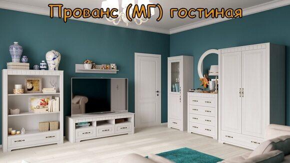 9 прованс гостиная_00001