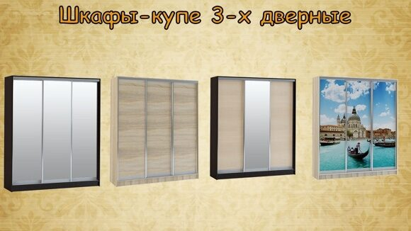 шкафы-купе 3-х двер_00001