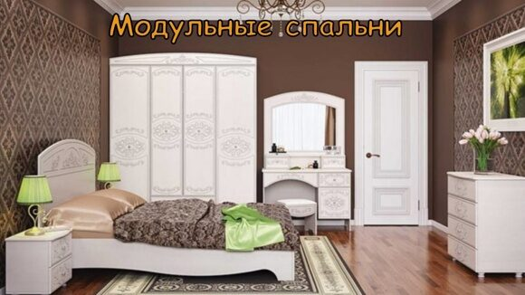 модульные спальни_00001