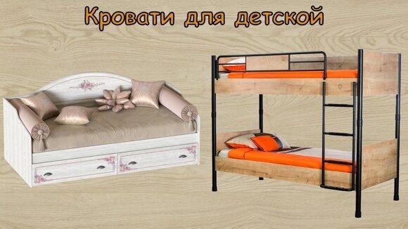 кровати для детской_00001