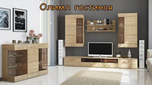 2.олимп гостиная_00001