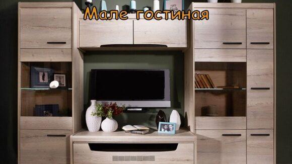 Мале гостиная_00001