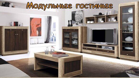 Модульные гостиные_00001