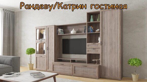рандеву катрин_00001