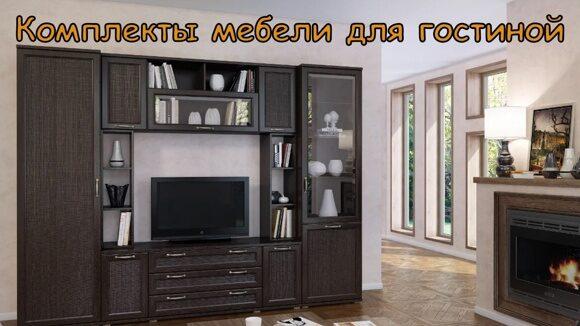 комплекты мебели для гостиной_00001