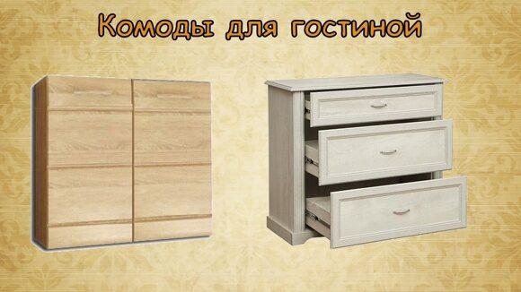 Комоды для гостиной_00001