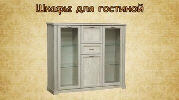 Шкафы для гостиной_00001