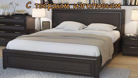 Кровати С твёрдым изголовьем_00001_00001