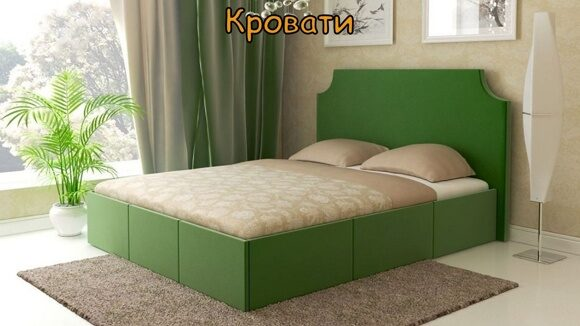 кровати_00001