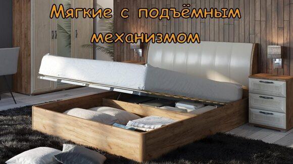 Кровати Мягкие с МП_00001