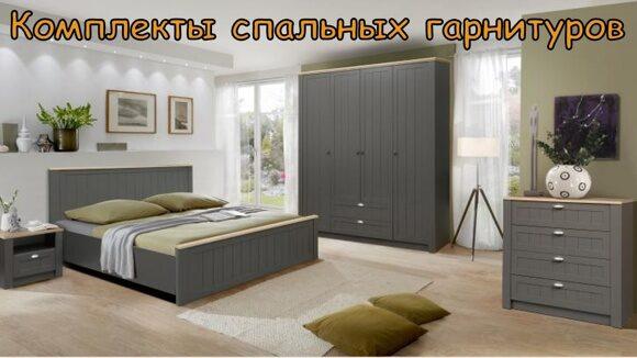 Комплекты спальных гарнитуров_00001