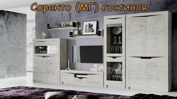 8 соренто гостиная_00001