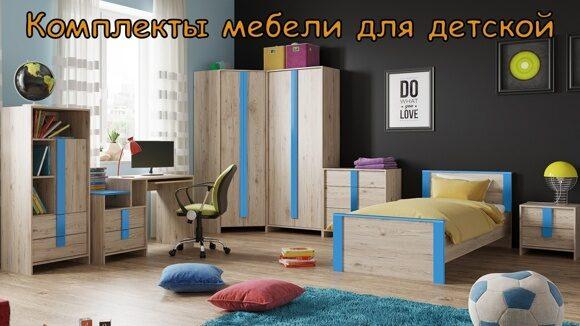 комплекты мебели для детской_00001