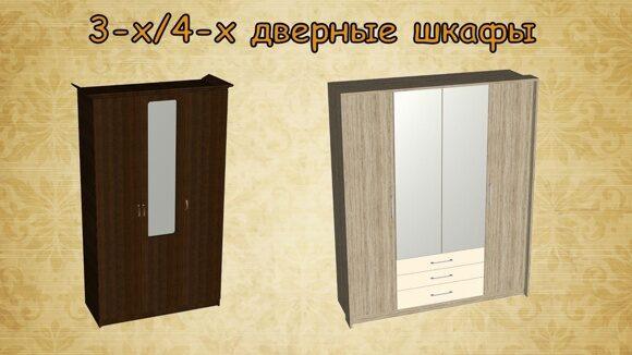 3-х 4-х дверные шкафы_00012_00001_00001