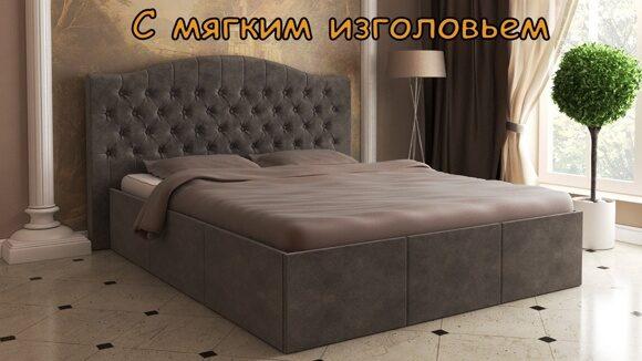 Кровати С мягким изголовьем_00001