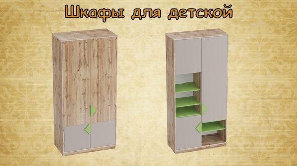 шкафы для детской_00001
